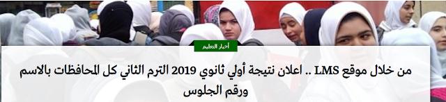 نتيجة أولى ثانوي برقم الجلوس 2019 الأحد المقبل - نتائج الصف الاول الثانوى