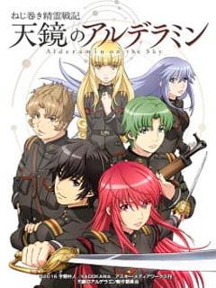 Assistir Nejimaki Seirei Senki: Tenkyou no Alderamin Online