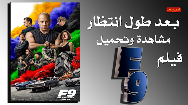 تحميل فيلم Fast & Furious 9 بجودة 1080 مترجم