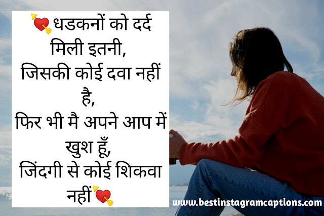 emotional shayari