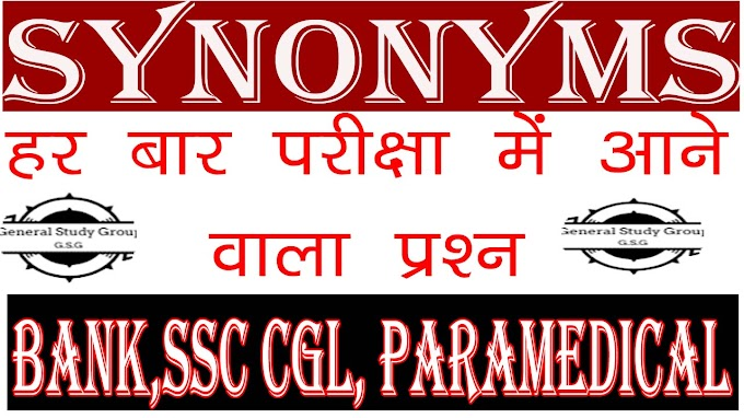 SYNONYMS Question For All Competitive Exam SSC, RRB, BANK, IBPS AND MORE