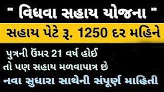 Vidhva Sahay Yojana 2019  in Gujarat