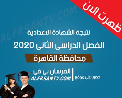 نتيجة الشهادة الاعدادية 2020 محافظة القاهرة برقم الجلوس