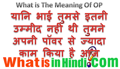 What is the meaning OP in Hindi