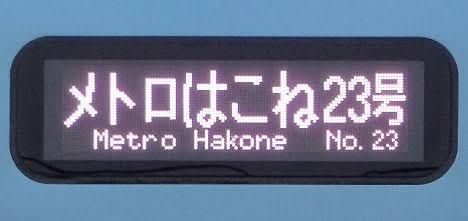 【ダイヤ改正で消滅!】メトロはこね23号 MSE(2018.3廃止)