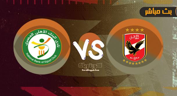 نتيجة مباراة الأهلي والبنك الاهلي بتاريخ 22-07-2021 الدوري المصري