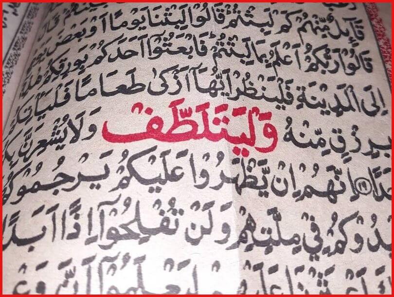 Al-Kahfi ayat merah
