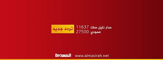 تردد قناة المسيرة الحوثية اليمينية مباشر  جديد Almasirah