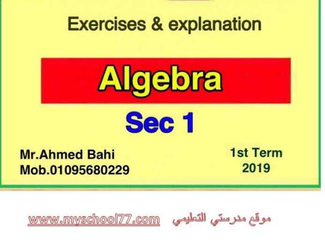 مذكرة شرح و تدريبات Algebra للصف الأول الثانوي لغات الفصل الدراسي الأول 2019 مستر أحمد باهى