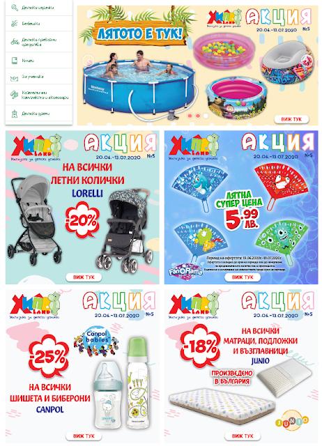ХИПОЛЕНД ПРОМОЦИИ НА Бебешки и детски колички, триколки, играчки, дрехи и обувки