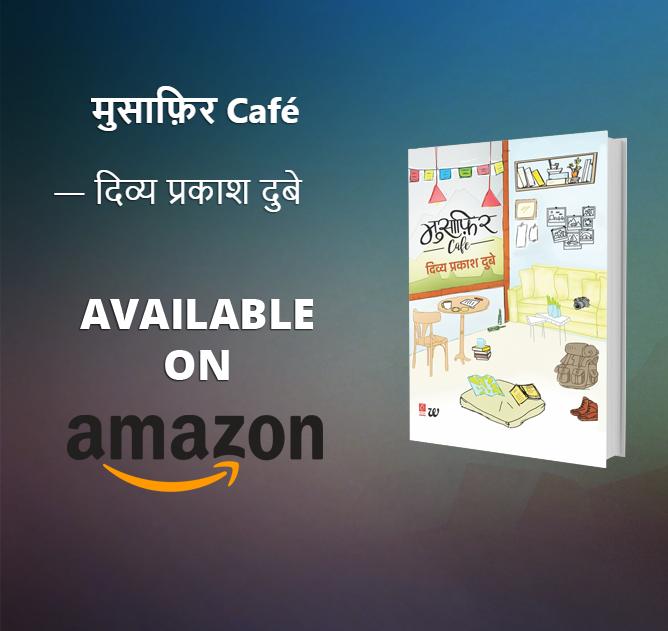 Musafir Cafe-Hindi Novel by Divya Prakash Dubey