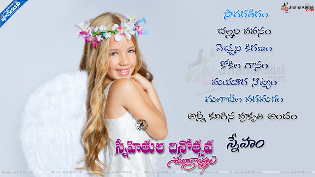 Friendship Day Greetings In Telugu Language, Friendship Day Quotes Greetings In Telugu Font, Friendship Day Best Telugu Wishes, World Friendship Day Quotes Wishes In HD, Friendship day HD Wallpapers, Vector Friendship Wallpapers Quotes Greetings In Telugu, Snehitula Dinotsava Subhakankshalu