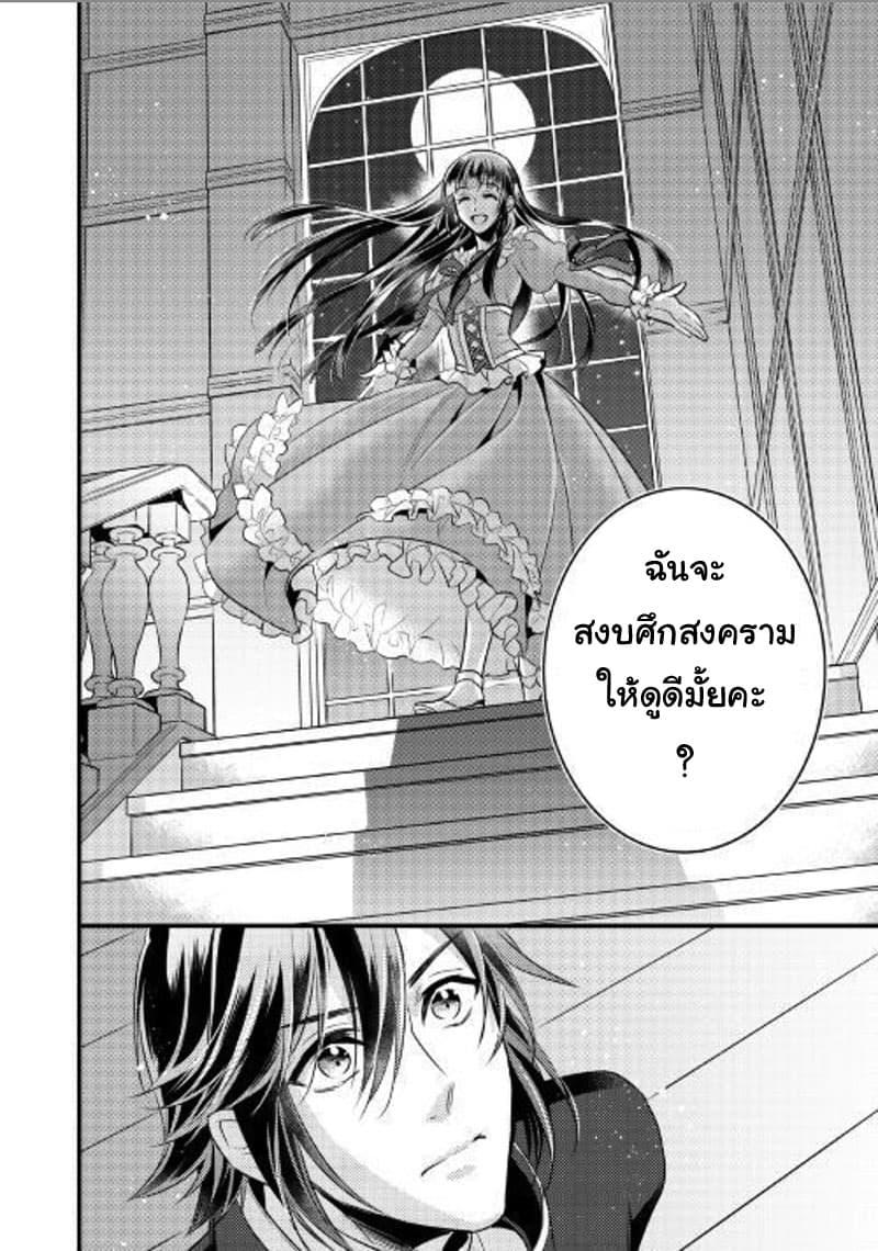 อ่านการ์ตูน Daites Ryou Koubouki ตอนที่ 10 หน้าที่ 24