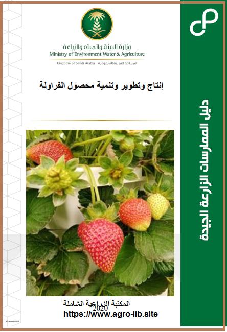 كتاب : الدليل العملي في انتاج و تطوير و تنمية محصول الفراولة