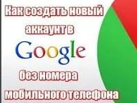 Логотип Google и надпись про создание аккаунта