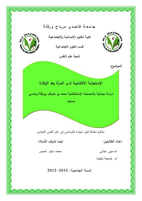 مذكرات ليسانس علم النفس العيادي جامعة الجزائر