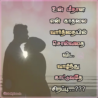 Tamil love quote for girlfriend