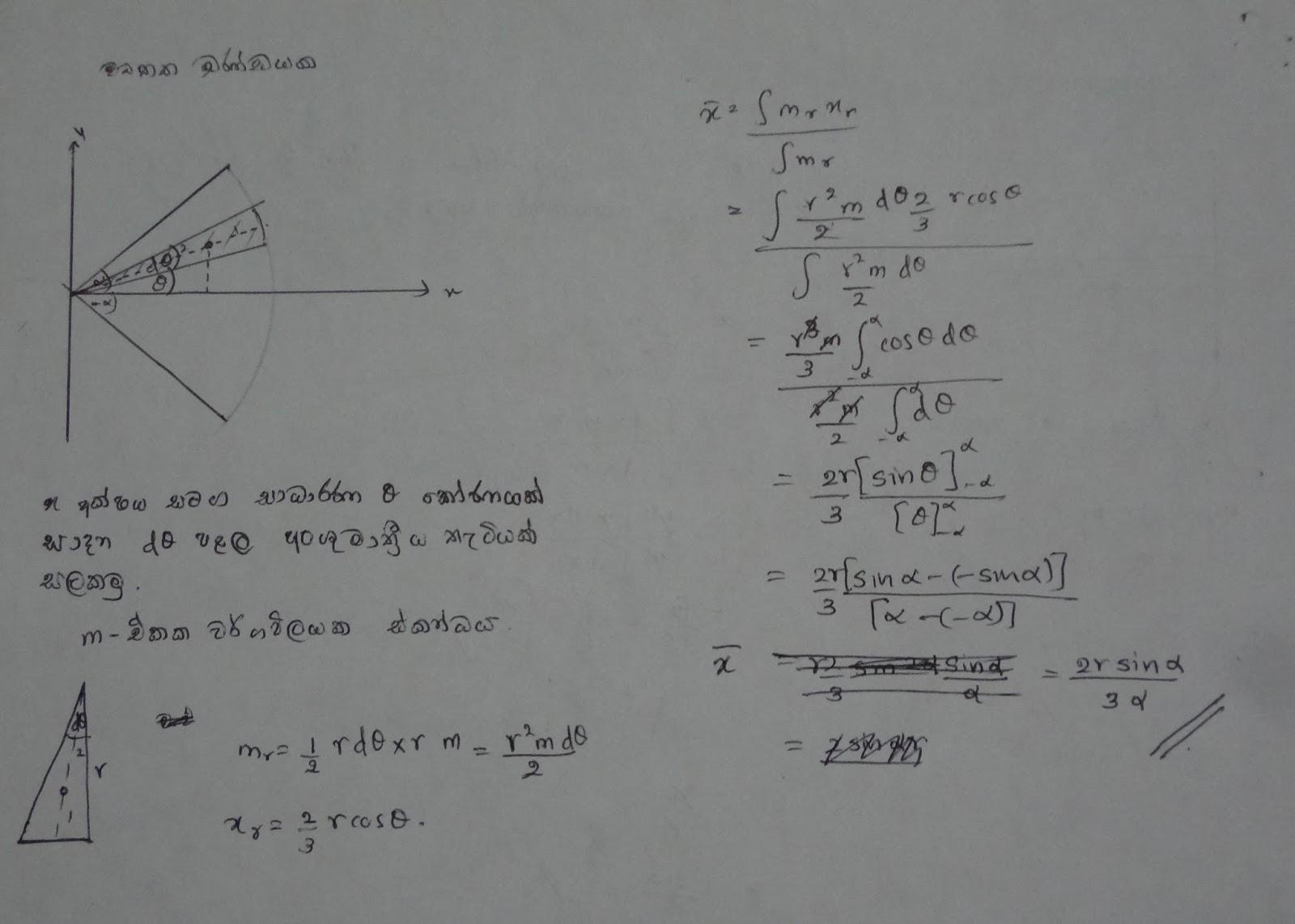 Center of mass by integration (අනුකලනය බාවිතයෙන් ගුරුත්ව