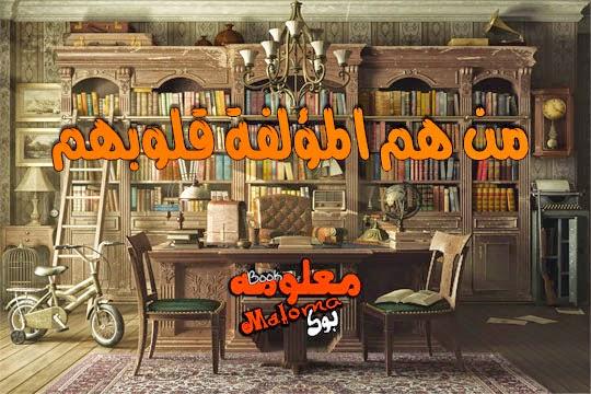 من هم المؤلفة قلوبهم المذكورين في القرآن الكريم