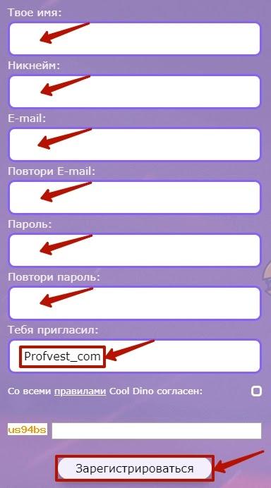 Регистрация в CoolDino 2
