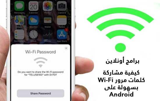 كيفية مشاركة كلمات مرور Wi-Fi بسهولة على Android