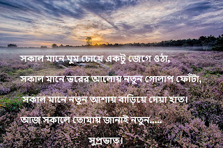 Bangla Good Morning images Best Bengali shuvo sokal kobita Photo