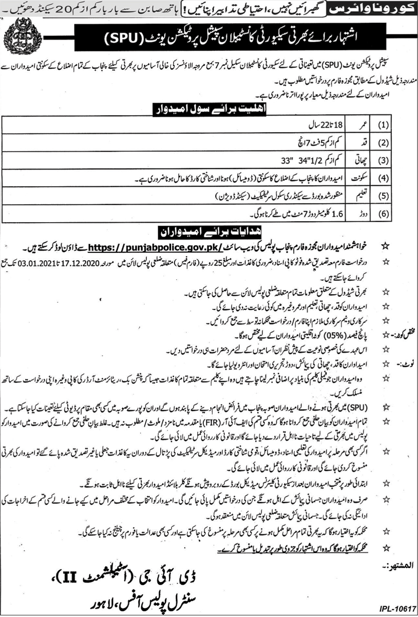 SPU Jobs SPU Police Special Protection Unit SUP Punjab Police Latest Jobs 2021 in Pakistan