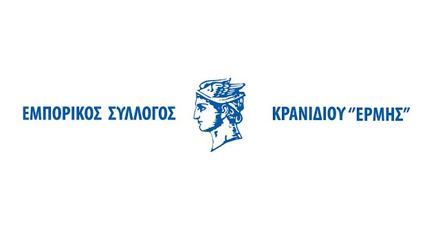 Ο Εμπορικός Σύλλογος Κρανιδίου ενημερώνει τα μέλη του για τα νέα μέτρα που ανακοινώθηκαν