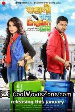 Bangali Babu English Mem (2014) Bengali Movie