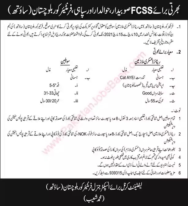 Latest Jobs in Pakistan Frontier Corps Balochistan Jobs 2021