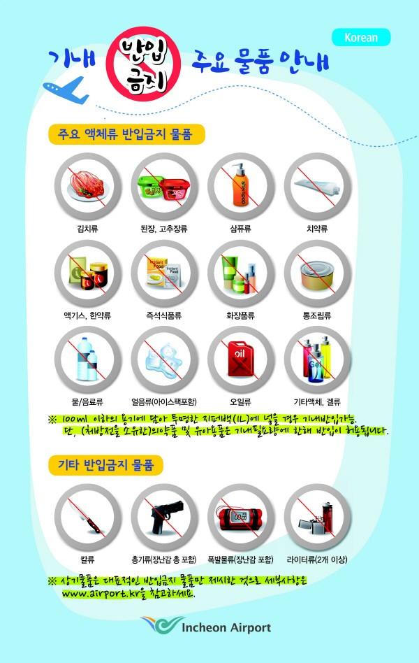 기내반입금지물품 (인천공항)
