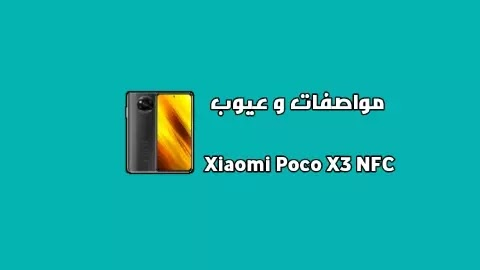 سعر و مواصفات Xiaomi Poco X3NFC - مميزات و عيوب هاتف شاومي بوكو اكس 3 ان اف شي