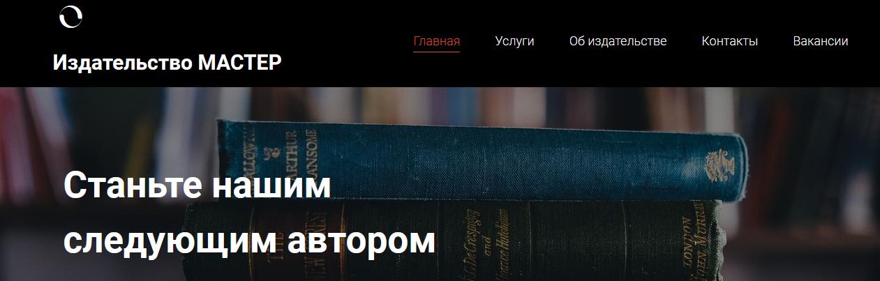 Издательство Мастер izdmaster.ru – отзывы о работе и вакансии, лохотрон! Развод на деньги