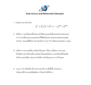 ข้อสอบ ASMO คณิตศาสตร์ มัธยม 3 พร้อมเฉลย