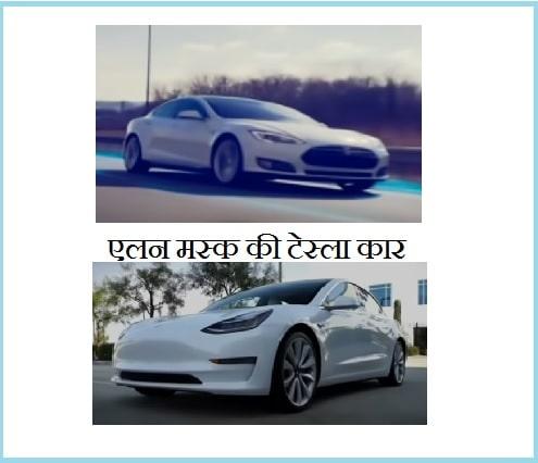 टेस्ला कार प्राइस भारत में, एलन मस्क