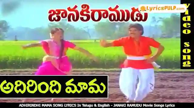 ADHIRINDHI MAMA SONG LYRICS In Telugu & English - JANAKI RAMUDU Movie Songs Lyrics