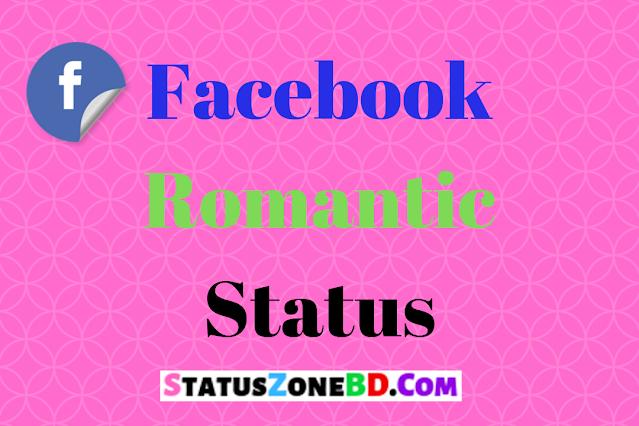 romantic facebook status bangla, valobasar status, bangla love status, romantic love status for gf, bangla romantic status, bengali love status, bangla heart touching sad sms, love bangla sms, love sms bangla language