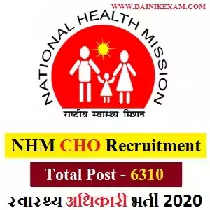 Rajasthan National Helth Mission CHO Bharti 2020 NHM CHO [Community health officer Vacancy 6310] Post Age Limit, Qualification Online Application Form Date & Time Check, DainikExam com