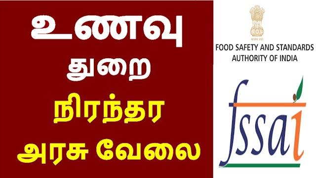உணவு தர நிர்ணய ஆணையம் வேலைவாய்ப்பு 2021   FSSAI Recruitment 2021   Food Safety and Standards Authority of India Job
