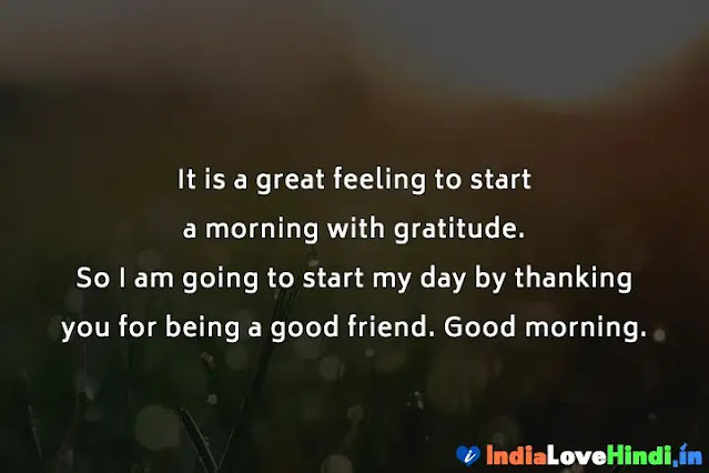good morning sms for best friend