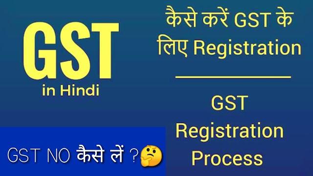 G.S.T नंबर कैसे लें Online हिंदी में Full Process कौन कौन से डॉक्युमेंट्स चाहिए ?