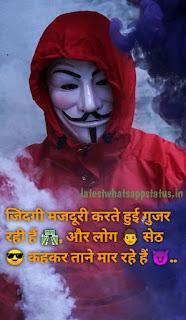 Bad boy status | Bad boy status in hindi | Latest Whatsapp Status