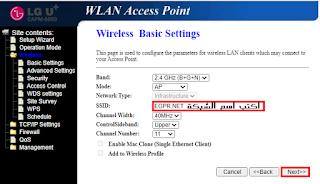 ضبط اعدادات اكسز بوينت LG U+CAPM 6000