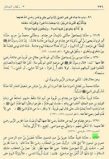 SAYYIDINA UMAR IBN AL-KHATTHAB TABARRUK DENGAN MAKAM BAGINDA NABI SAW2