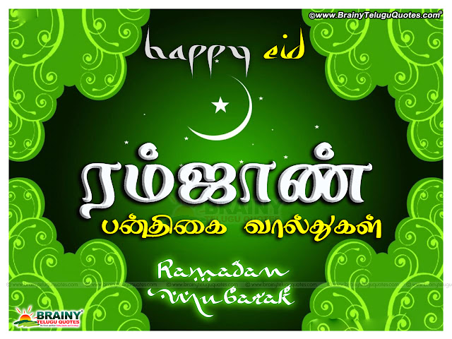Here is a Tamil Language Ramadan Kareem Quotes and Messages, Ramadan Month Quotes in Tamil Language, Ramalan Wishes and Greetings in Tamil, Tamil Eid Mubarak Wallpapers and Quotes, Tamil Allah Quotes and Messages, Tamil Ramadan Mubarak Whatsapp Images, Best Tamil Language Ramadan Mubarak Pictures for All.