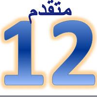 قناة الصف الثاني عشر المتقدم - الامارات