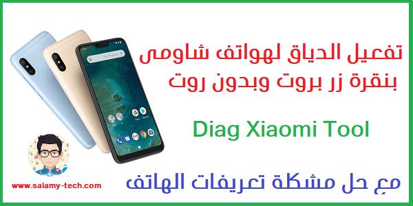 طريقة تفعيل دياق هواتف شاومي Diag Xiaomi بنقرة زر وبدون روت