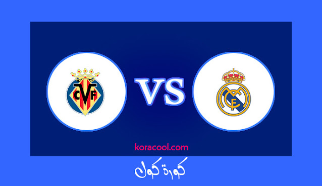 موعد مباراة ريال مدريد وفياريال القادمة
