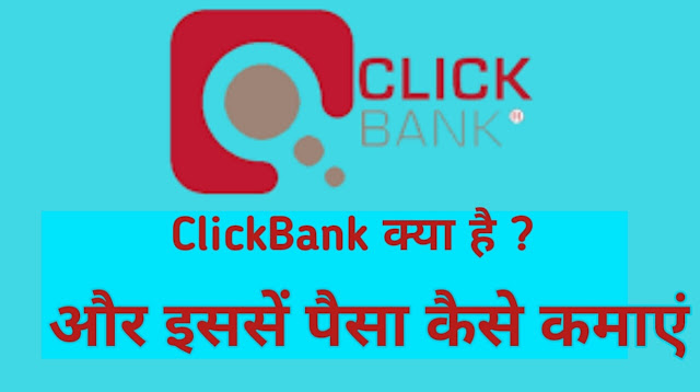 Click bank affiliate program kya hai