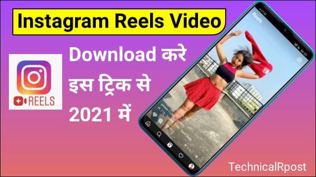 Instagram Reels Video Download kaise kare – इंस्टाग्राम रील्स वीडियो डाउनलोड कैसे करे?